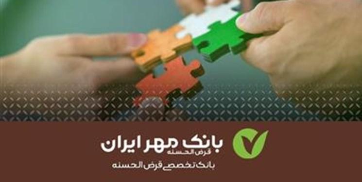 بانک مهر ایران فراتر از استانداردهای بینالمللی عمل کرده است